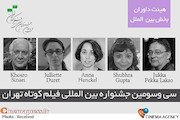 هیأت داوران بخش بین الملل سی و سومین جشنواره فیلم کوتاه تهران