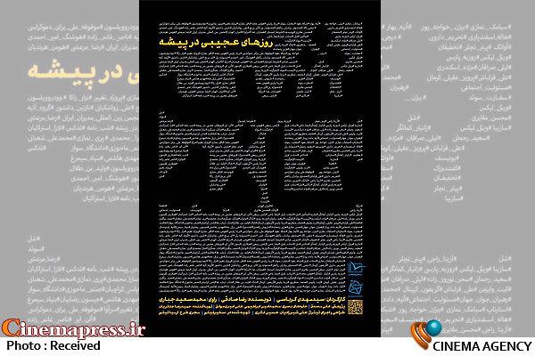 مستند جنجالی «شب نامه» به سینما روایت رسید