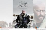 پوستر فیلم سینمایی یتیم خانه ایران