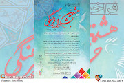 فراخوان هشتمین جشنواره فرهنگی وزارت بهداشت