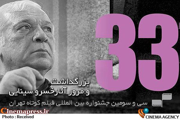 جشنواره فیلم کوتاه تهران برای «خسرو سینایی» بزرگداشت میگیرد