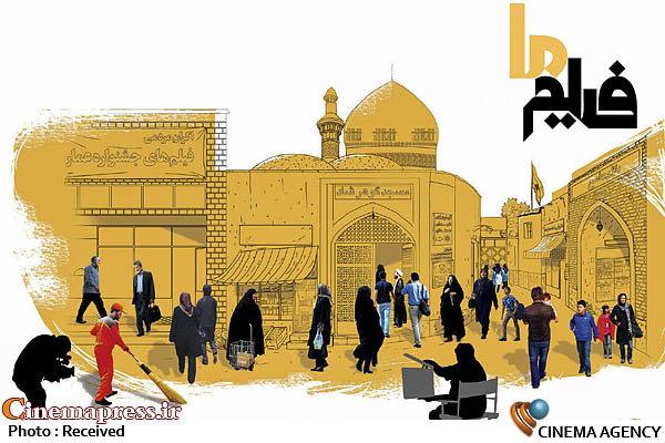 فراخوان «فیلم ما» هفتمین جشنواره عمار منتشر شد