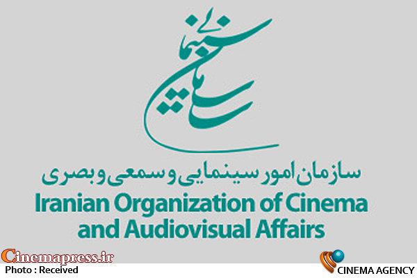 آرم سازمان سینمایی