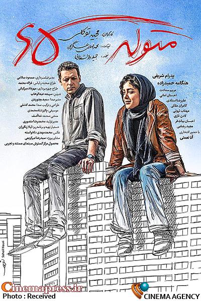 اخبار سینمای ایران    رونمایی شد متولد ۶۵ جدیدترین پوستر فیلم در حال اکران