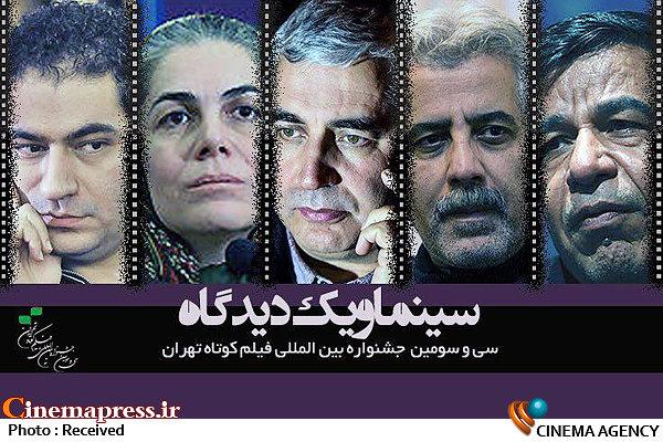 حاتمی کیا و درویش به جشنواره فیلم کوتاه تهران میآیند