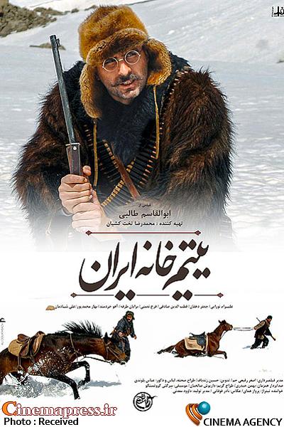 اخبار سینمای ایران    یتیم خانه ایران رونمایی از جدیدترین پوستر فیلم سینمایی