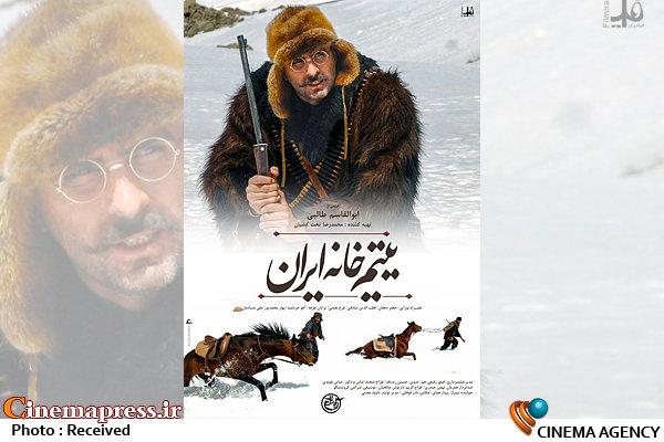 رونمایی از جدیدترین پوستر فیلم سینمایی «یتیم خانه ایران»
