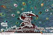 اسامی نامزدهای دهمین جشنواره بینالمللی «سینماحقیقت» اعلام شد