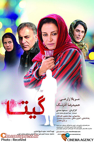 پوستر جدید فیلم سینمایی «گیتا» رونمایی شداخبار سینمای ایران