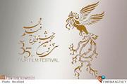 اسامی هیات انتخاب فیلمهای سیوپنجمین جشنواره فیلم فجر لو رفت!