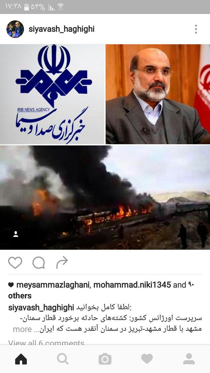 اخبار سینمای ایران   جان برای مردم ارزش دارد  آقای رئیس  حقیقی انتقاد صریح یک تهیه کننده سینما به رئیس صدا و سیما