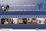 بانک جامع اطلاعات سینمای ایران-سوره سینما