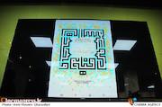 نشست خبری جشنواره بین المللی فیلم وحدت اسلامی