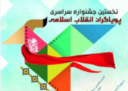 اولین جشنواره سراسری «پویاگران انقلاب اسلامی»
