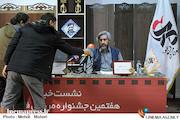 نشست خبری هفتمین جشنواره فیلم عمار