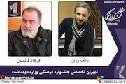 ۲ چهره هنری دبیر تخصصی جشنواره فرهنگی وزارت بهداشت شدند