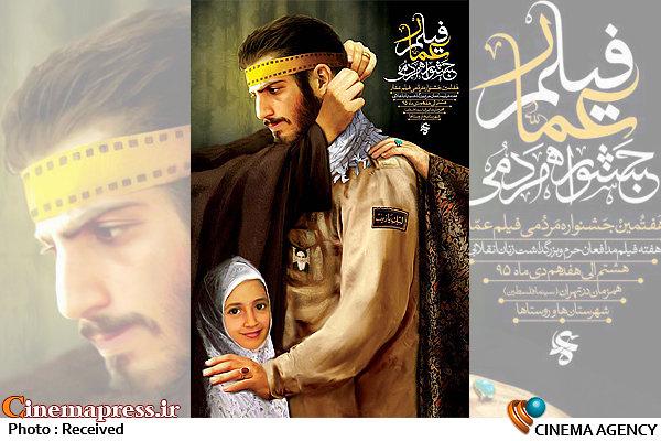 پوستر هفتمین جشنواره فیلم عمار