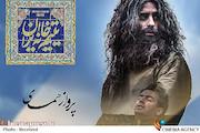 موسیقی تیتراژ «یتیم خانه ایران» با صدای پرواز همای