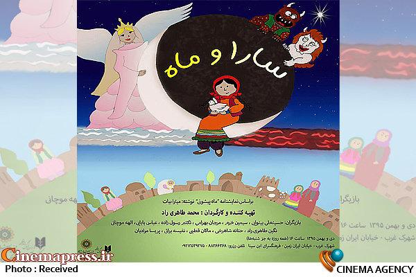 نمایش سارا و ماه
