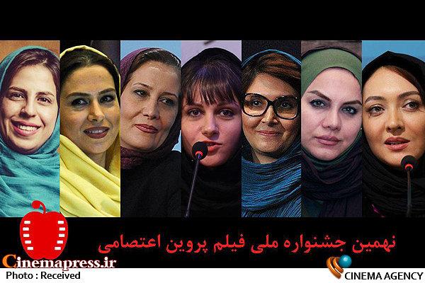 کارگردانان زن در جشنواره پروین اعتصامی