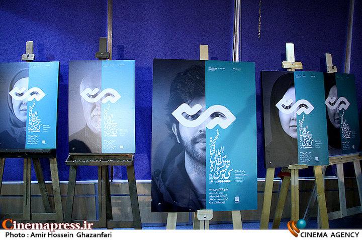 رونمایی از پوستر سی و پنجمین جشنواره تئاتر فجر