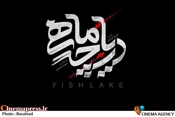 فیلم سینمایی دریاچه ماهی