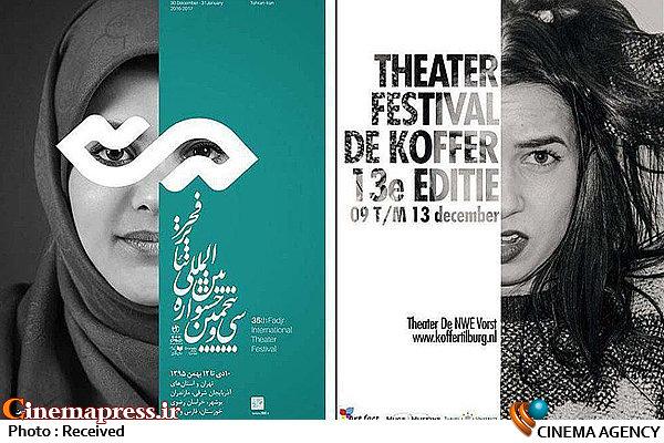 پوستر تئاتر فجر35