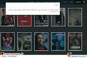 چرا رانت دولتی فروش بلیط جشنواره به یک سایت بی هویت واگذار شده است؟/ لزوم پاسخگویی شفاف سازمان سینمایی و ورود نهادهای نظارتی
