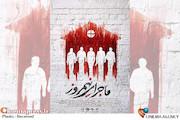 پوستر فیلم سینمایی ماجرای نیمروز