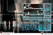 «ایستگاه اتمسفر» به سینمای آنلاین رسید