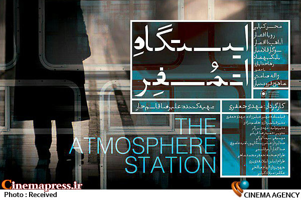 پوستر فیلم سینمایی ایستگاه اتمسفر