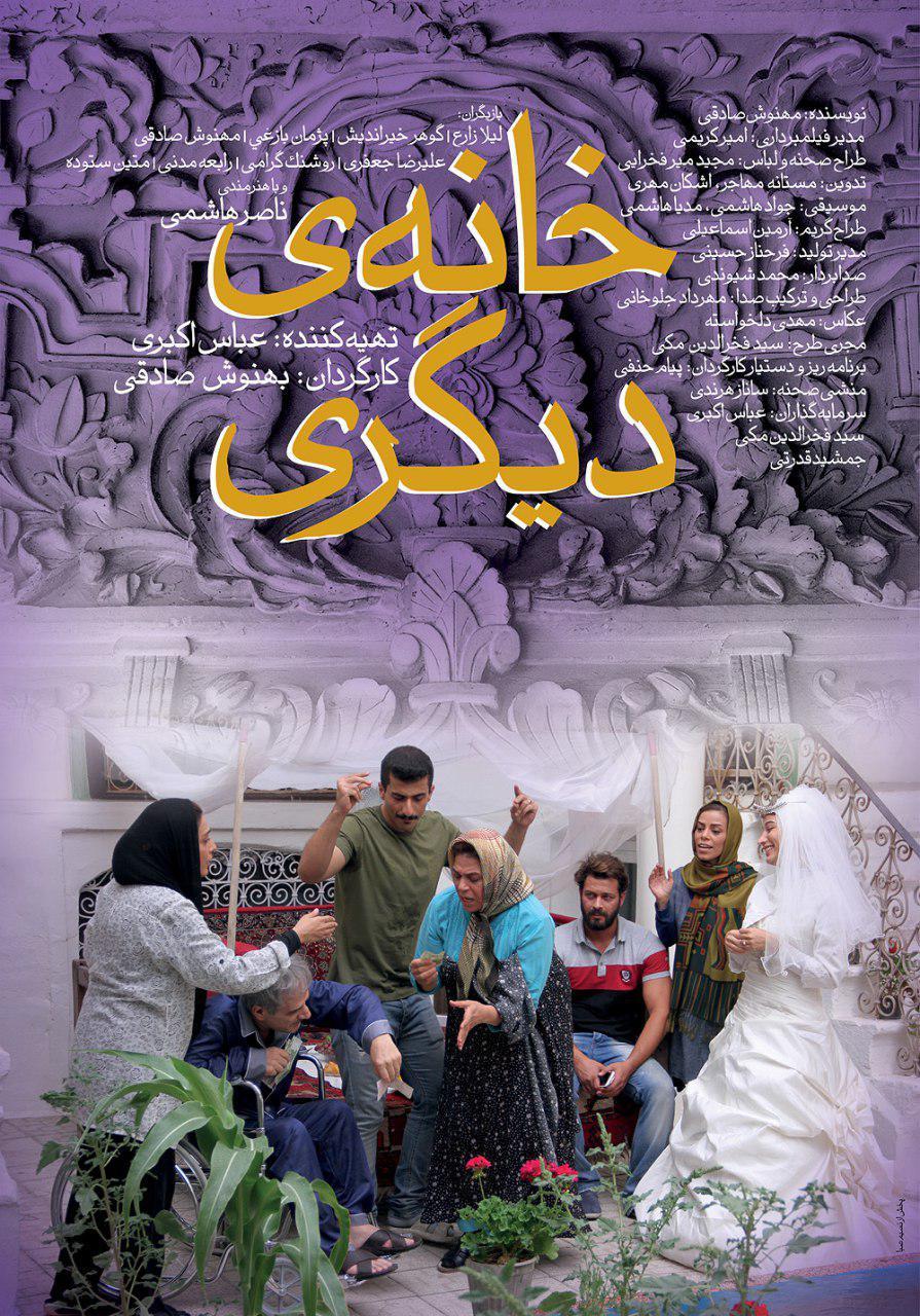 اخبار سینمای ایران   نمایش در بخش چشم انداز فجر  رونمایی شد خانه دیگری پوستر