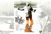 پوستر فیلم سینمایی دریاچه ماهی