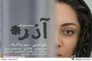 پوستر فیلم سینمایی آذر