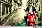 پوستر فیلم سینمایی ایتالیا ایتالیا