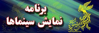 اخبار سینمای ایران     برنامه سینماهای مردمی سی و پنجمین جشنواره فیلم فجر اعلام شد