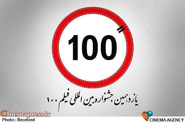 جشنواره فیلم صد-100