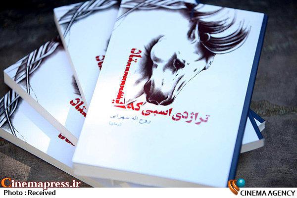 کتاب تراژدی اسبی که ایستاد