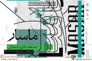 فراخوان اولین مسابقه عکاسی با موبایل «ماسار» منتشر شد