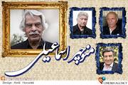 صدای ماندگار سینمای ایران ۷۸ ساله شد/ بزرگان عرصه دوبلاژ از «منوچهر اسماعیلی» می گویند