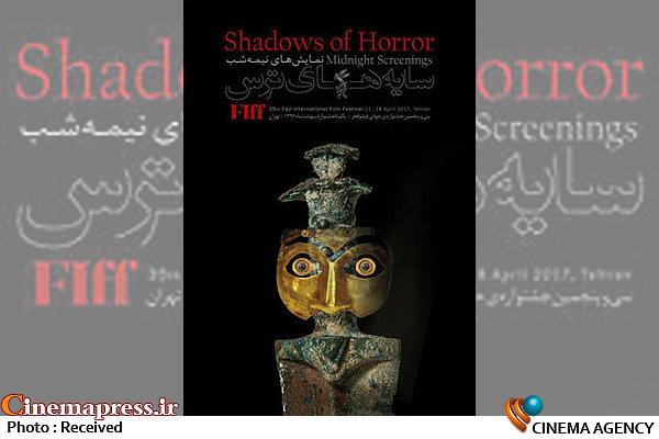 پوستر بخش سینمای وحشت«سایه های ترس» سی و پنجمین جشنواره جهانی فیلم فجر