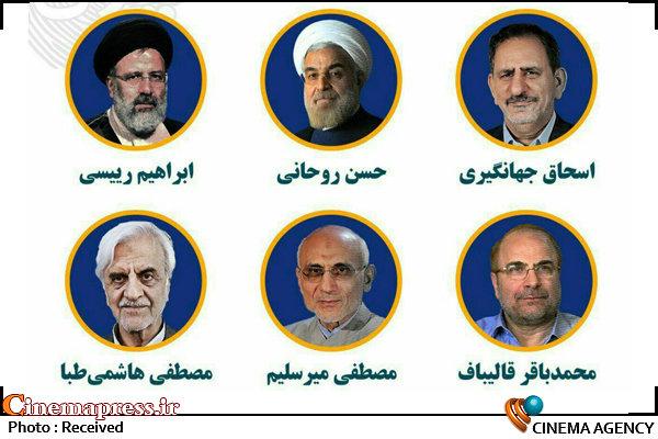 نامزدهای انتخابات ریاست جمهوری ۱۳۹۶
