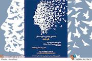ششمین جشنواره فیلم مستقل «خورشید» در شهریور ماه سالجاری برگزار خواهد شد