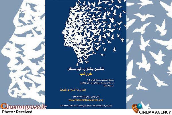 ششمین جشنواره فیلم کوتاه خورشید