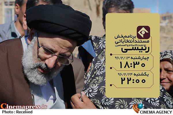 سيد ابراهيم رئیسی