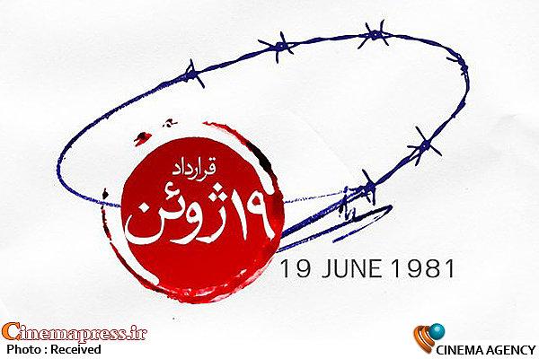 مستند «قرارداد ۱۹ ژوئن»