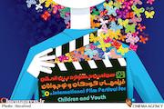 پوستر سی امین جشنواره فیلمهای کودکان و نوجوانان