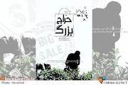 «حراج بزرگ» در «سینما روایت»