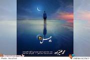 تیتراژ ابتدایی ماه عسل با صدای محمد علیزاده
