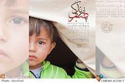 «با صبر زندگی»؛ روایتی تکان دهنده از اندوه بی پایان و عمیق مردم سوریه